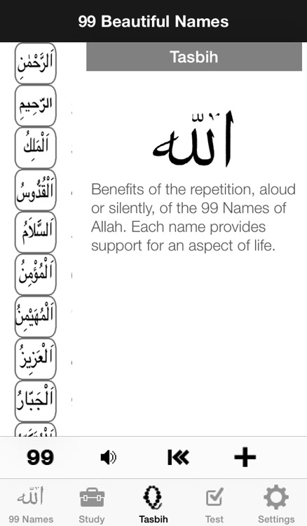 99 Names of Allah screenshot-4