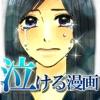 泣ける漫画【無料】 –にちゃんねるの泣ける話をマンガ化しました!-