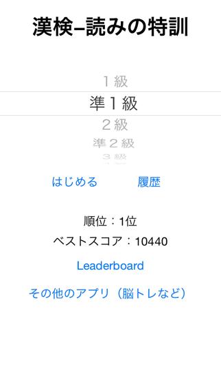 漢字検定−読みの特訓 〜級別漢字表対応〜のおすすめ画像1