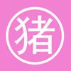 猪肉做法大全(川菜、湘菜等的猪肉菜谱食谱)