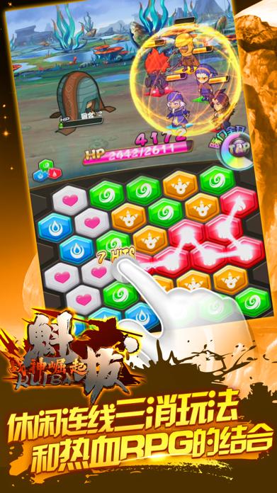 魁拔:战神崛起 Screenshot