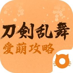 爱萌攻略 for 刀剑乱舞