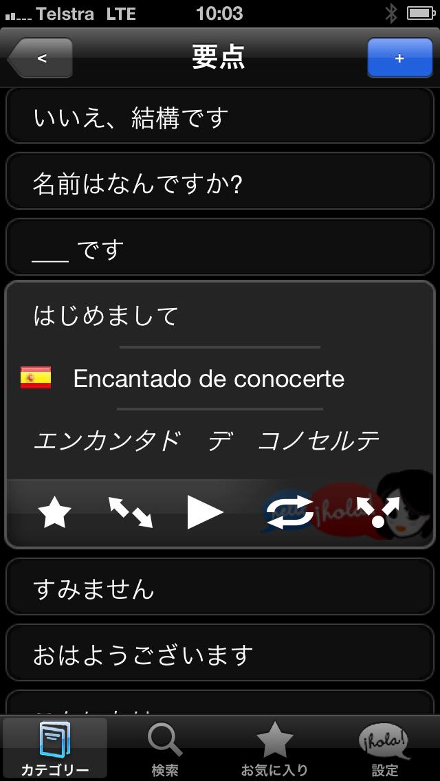 Lingopal スペイン語 LITE  - 喋るフレーズブックのおすすめ画像2