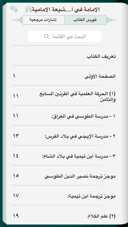 Kanz alHaqaeq screenshot-3