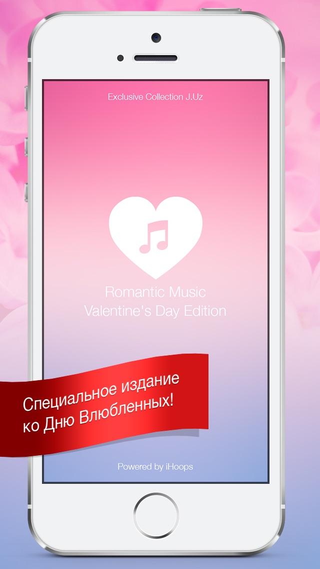 Романтическая Музыка ( Издание ко Дню Влюбленных ) Скриншоты6