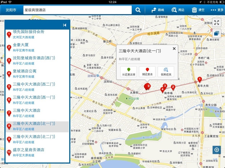天地图沈阳 screenshot-4