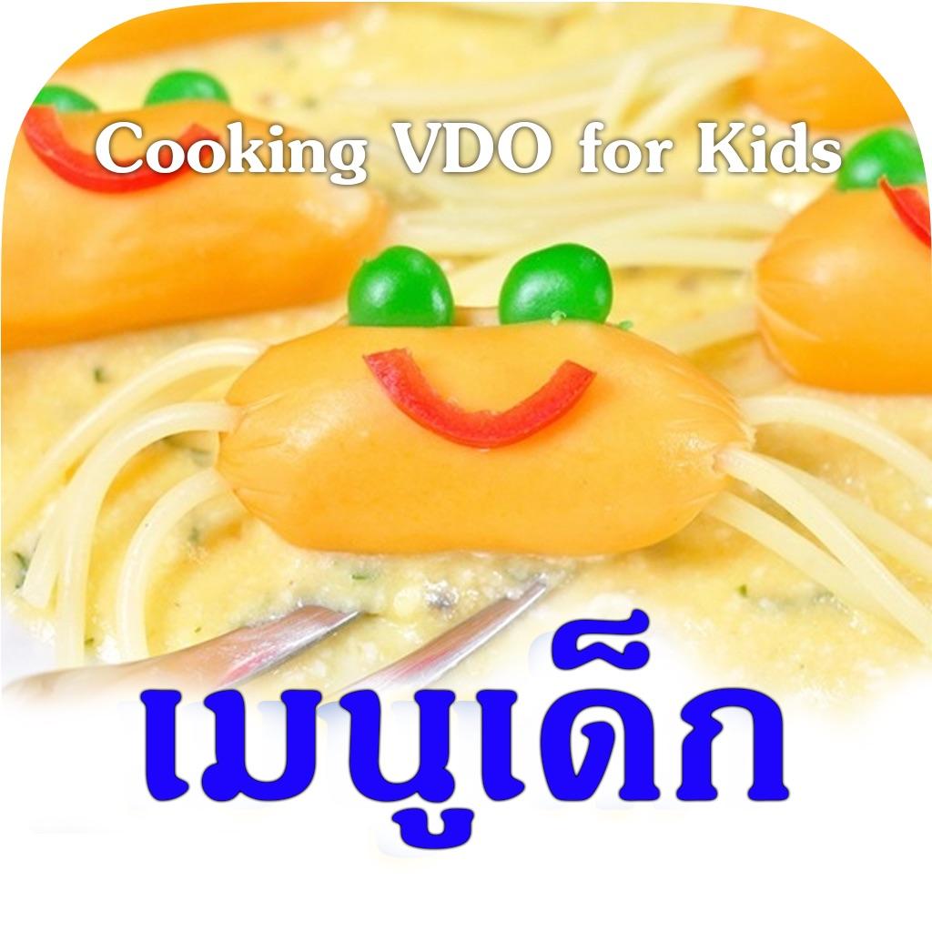 เมนูเด็ก ( อาหารเด็ก ,สูตรอาหาร, ทำอาหาร, kid cooking, kid menu, fun food, recipe )