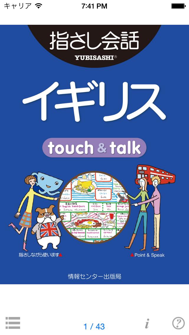 指さし会話イギリス touch&talk ... screenshot1