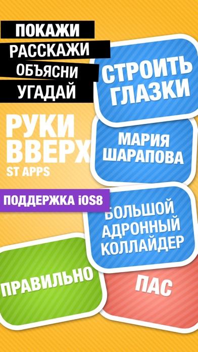 Руки Вверх Скриншоты3