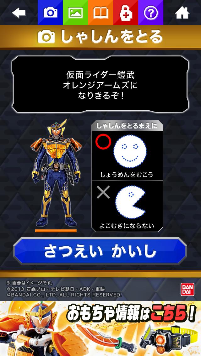 仮面ライダー鎧武 - なりきり変身カメラのおすすめ画像4