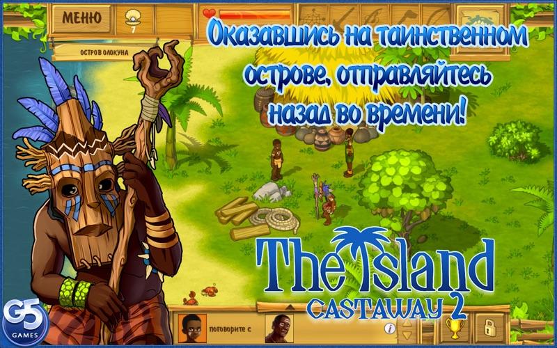Остров: Затерянные в океане 2® (Полная версия) скриншот программы 1