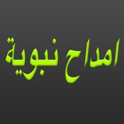 امداح نبوية : Amdah Nabawiya ( Islamic Anachid )