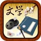 近现代文学-中国名家名作朗诵 icon