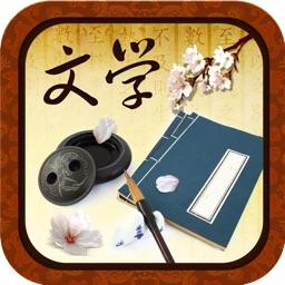近现代文学-中国名家名作朗诵