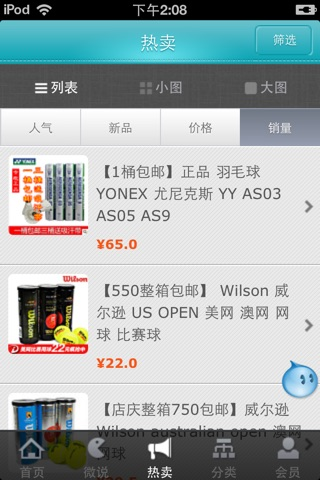 Screenshot of 大成仓网球商城:网球拍 wilson head prince 海德 威尔逊 nike