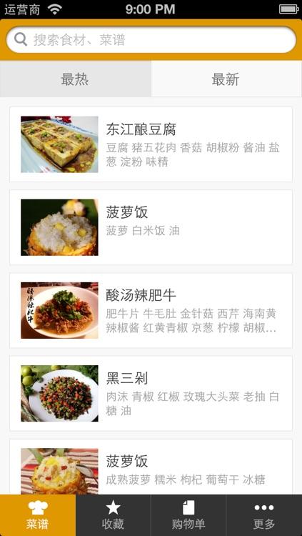 豆果云贵菜-云贵美食菜谱大全 居家下厨的手机必备软件