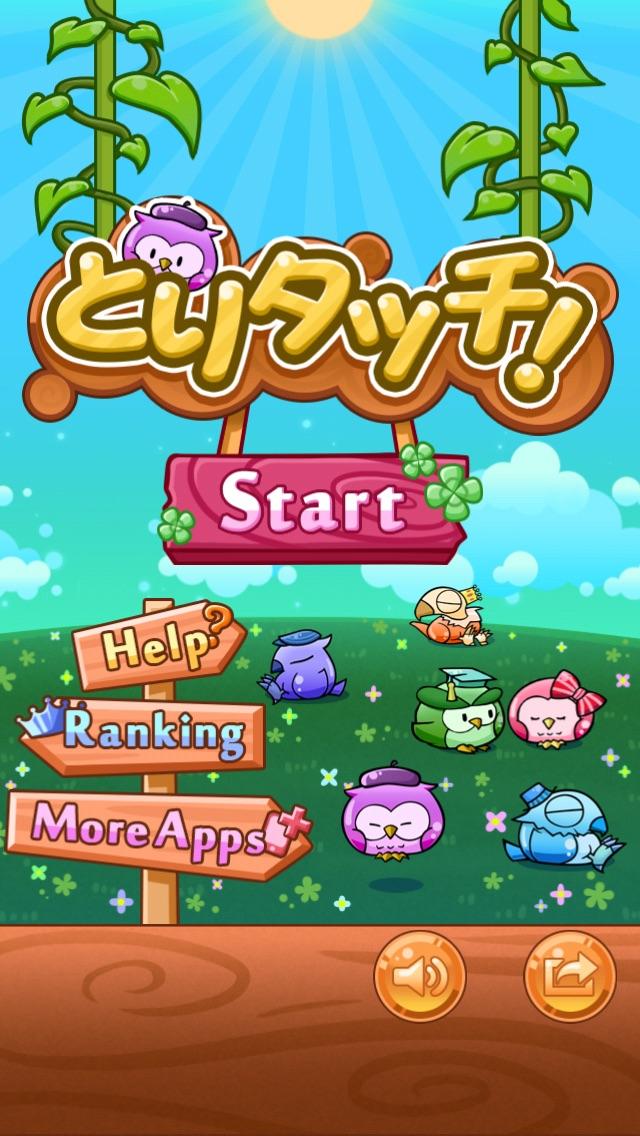 とりタッチ ~無料お気軽パズルゲーム~紹介画像2