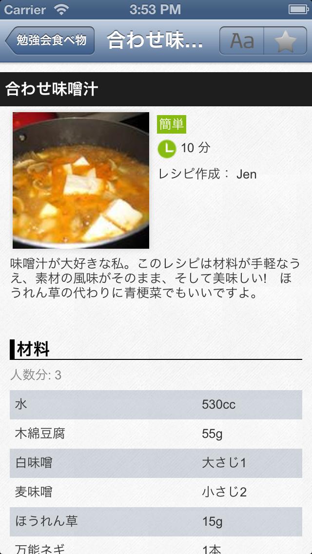 おうちシェフのレシピや調理 -簡単レシピ-調理寿司-もっと美味しい-本格料理 ScreenShot2