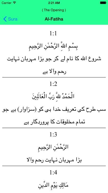 Al Quran - Urdu