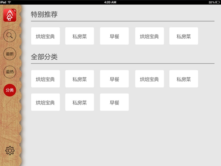 美食天下HD(官方版) screenshot-3