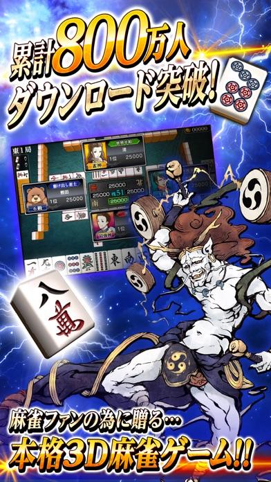 麻雀 雷神 -Rising-|無料で楽しめる本格3D麻雀ゲーム ScreenShot0