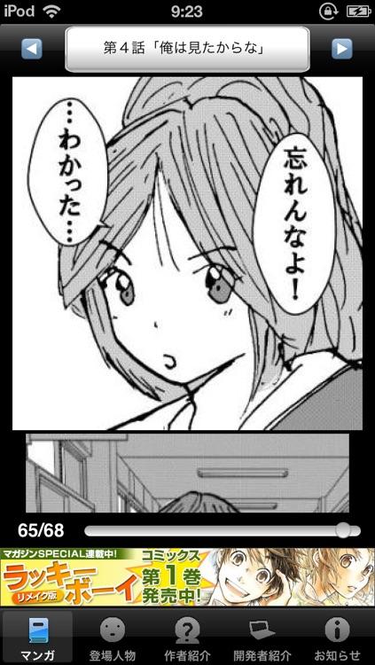 ラッキーボーイ1(無料漫画) screenshot-4