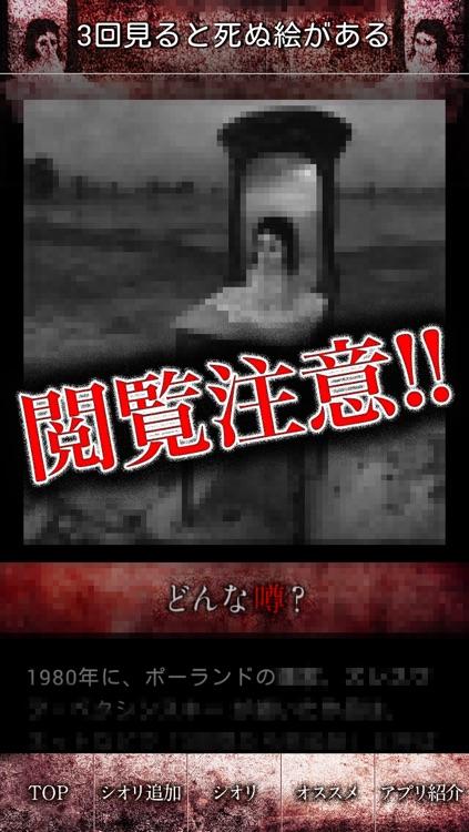 【閲覧注意】死ぬほど怖い噂2014 - 都市伝説あり! screenshot-3