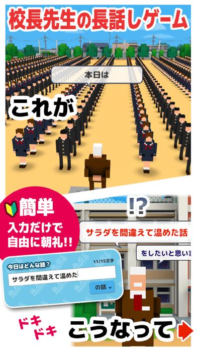 俺の校長3D -貧血続出!無料の朝礼長話しゲーム- Supported by UUUMのおすすめ画像2