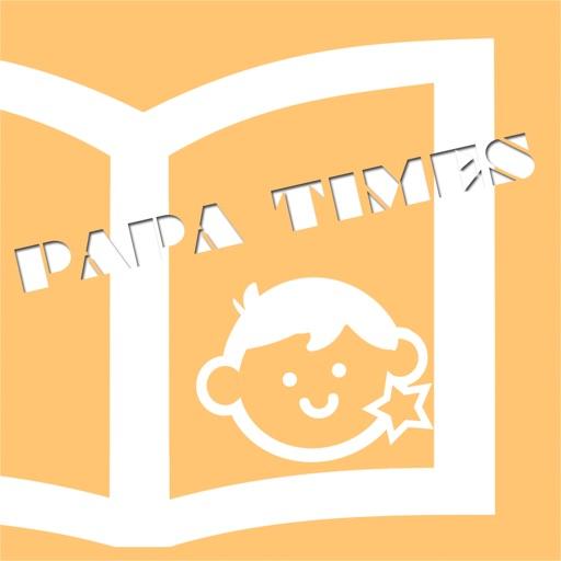 パパタイムズ:子育て・育児中のパパ応援アプリ