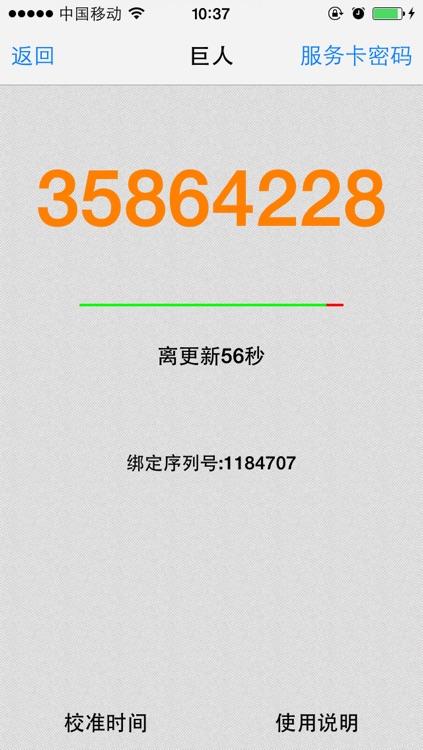 安全令牌 screenshot-2