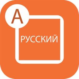 Type In Russian