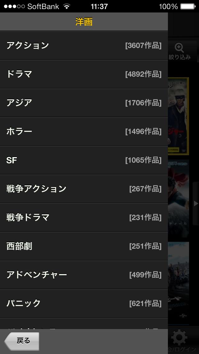 ツタヤ宅配レンタル TSUTAYA DISCAS DVD・CD無料お試し ScreenShot3