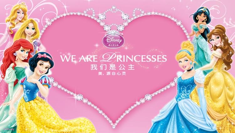 我们是公主 screenshot-3