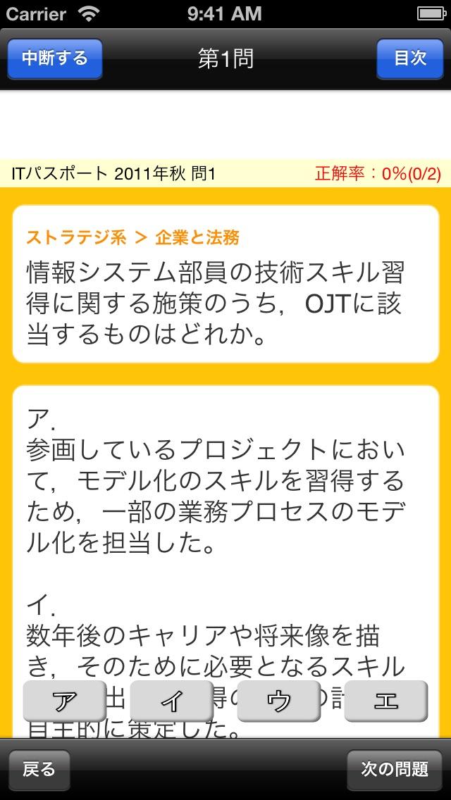 ニコシシ-ITパスポート試験(Lite)のおすすめ画像4