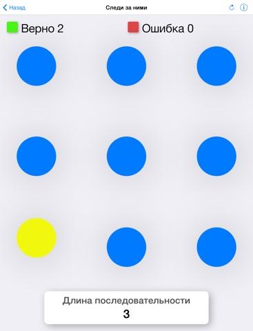 Скачать Мозготренер HD Free - Игры для развития мозга: памяти, реакции, восприятия и других интеллектуальных способностей