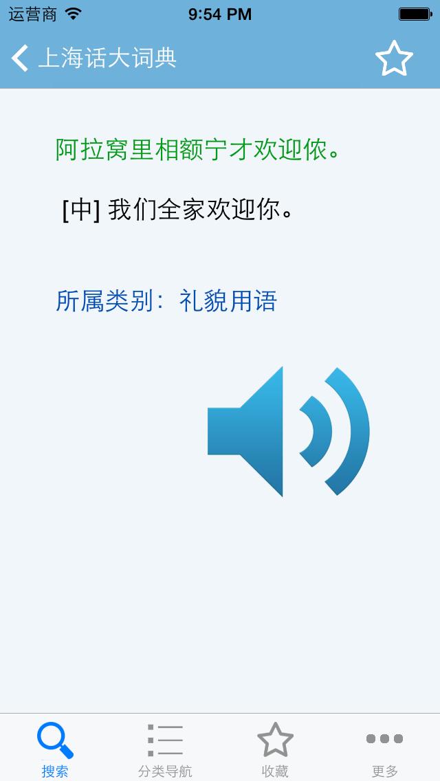 上海话大词典(有声词典)のおすすめ画像2