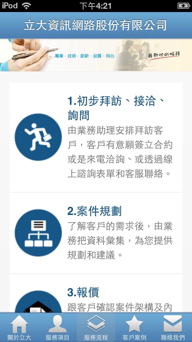 立大資訊 行動App屏幕截圖3