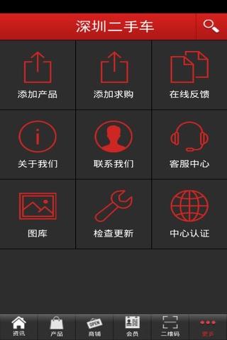 Screenshot of 深圳二手车