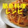男が作る簡単料理レシピ