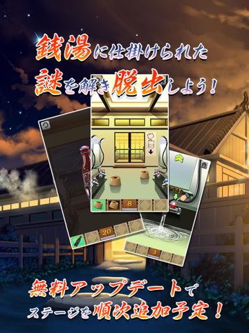 """脱出ゲーム """"100 銭湯""""~謎解き推理脱出ゲーム~のおすすめ画像2"""