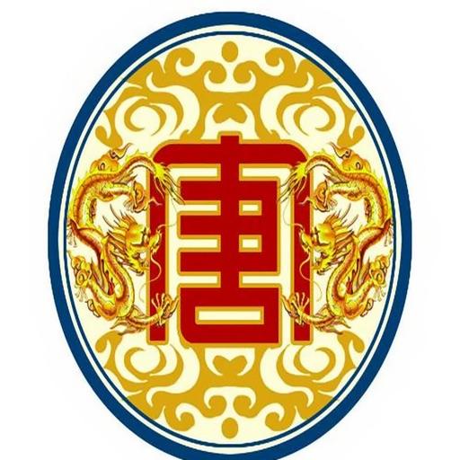 唐诗经典 icon