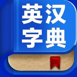 英汉字典-英汉词典,英语翻译,英汉快译