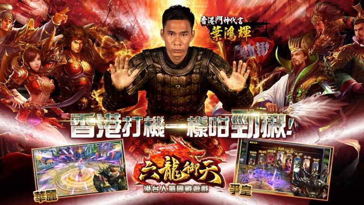 Efun-六龍御天-港澳版 screenshot-0