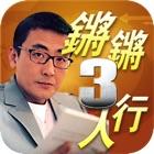 锵锵三人行 icon