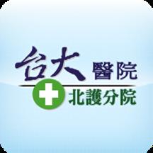 臺大醫院北護分院
