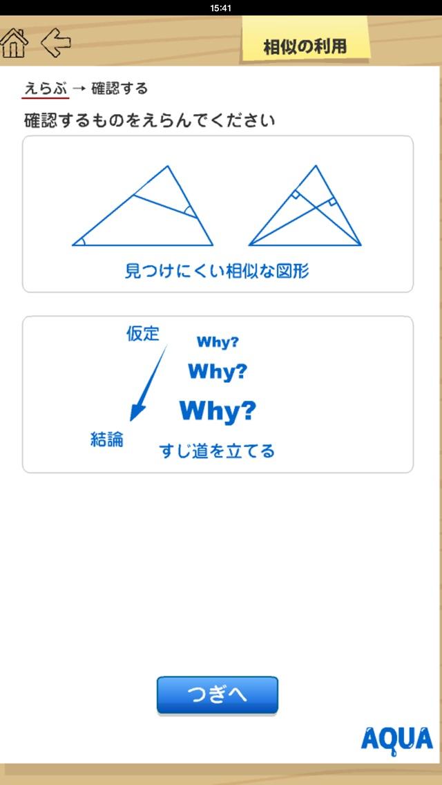 相似の利用 さわってうごく数学「AQUAアクア」のおすすめ画像3