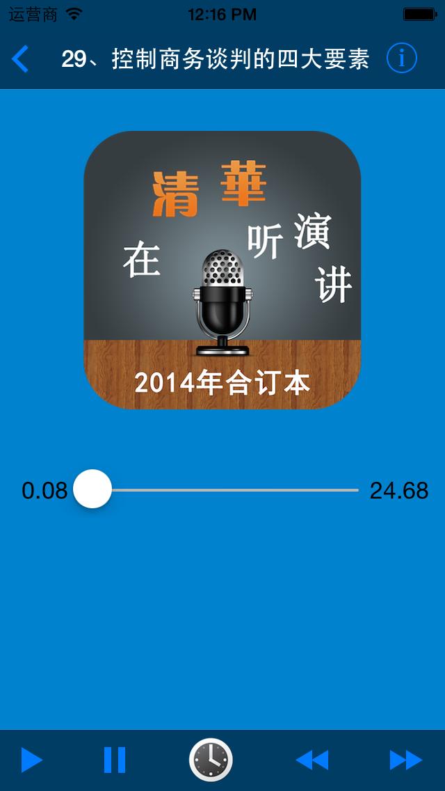 2014在清华听演讲之卓越领袖终极修炼 Screenshot