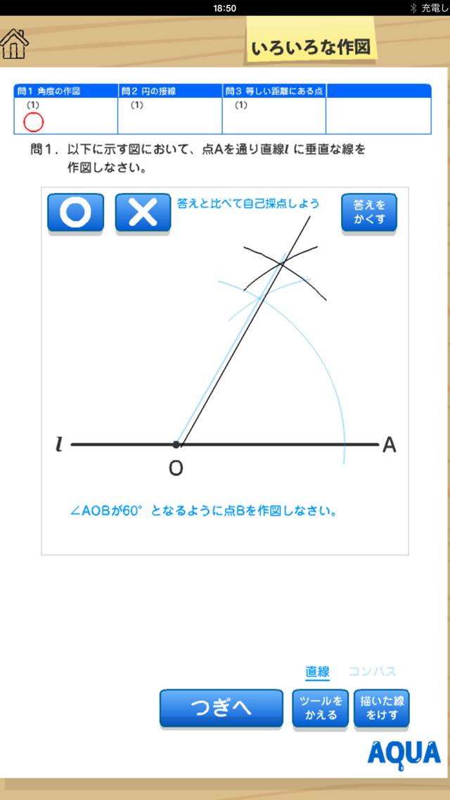 いろいろな作図 さわってうごく数学「AQUAアクア」のおすすめ画像3