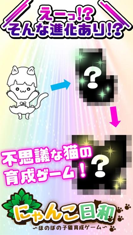 にゃんこ日和〜ほのぼの子猫育成ゲーム〜