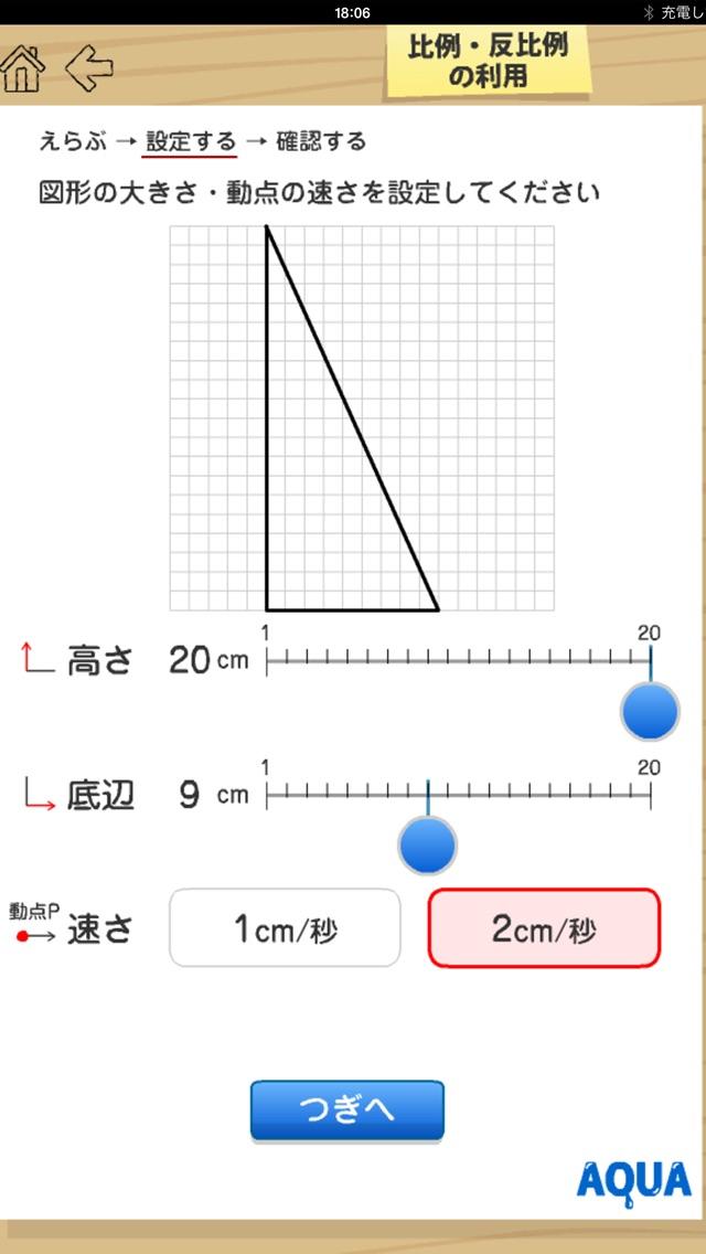比例、反比例の利用 さわってうごく数学「AQUAアクア」のおすすめ画像4